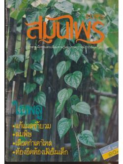 ข่าวสารสมุนไพร ฉบับที่ ๒๑ วารสารเพื่อการแลกเปลี่ยนความรู้และประสบณ์การณ์การใช้สมุนไพร