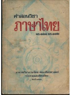 คำสอนวิชาภาษาไทย มธ.๑๓๑ มธ.๑๓๒