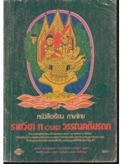 หนังสือเรียนภาษาไทย รายวิชา ท ๐๓๓ วรรณคดีมรดก