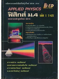 คู่มือ ฟิสิกส์ ม.4 เล่ม 1 ว 421