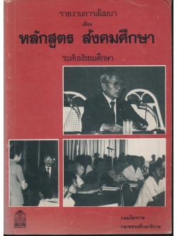 รายงานการสัมมนา เรื่อง หลักสูตร สังคมศึกษา ระดับมัธยมศึกษา