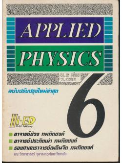 APPLIED PHYSICS ม.6 เล่ม 6 ว.026