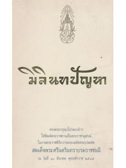 มิลินทปัญหา ทรงพระกรุณาโปรดเกล้า ให้พิมพ์พระราชทานเป็นพระราชานุสรณ์ ในงานพระราชพิธีถวายพระเพลิงพระราชบรมศพ สมเด็จพระศรีนครินทราบรมราชชนนี ๒๕๓๙