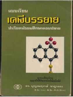 แบบเรียน เคมีบรรยาย ประโยคมัธยมศึกษาตอนปลาย