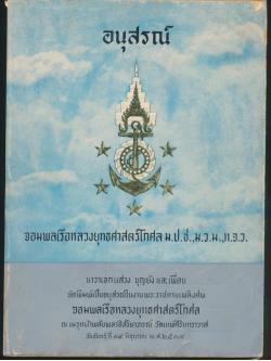 อนุสรณ์พิมพ์ในงานพระราชทานเพลิงศพ จอมพลเรือหลวงยุทธศาสตร์โกศล พิมพ์พ.ศ ๒๕๑๙