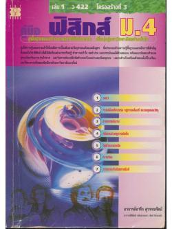 คู่มือ ฟิสิกส์ ม.4 เล่ม 1 ว 422 โครงสร้างที่ 3