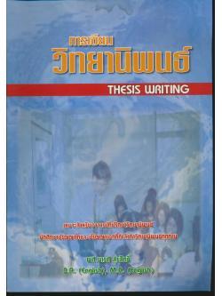 การเขียนวิทยานิพนธ์ (THESIS WRITING)