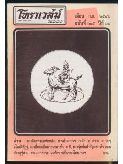 โหราเวสม์ ฉบับที่ ๐๔๕ ปีที่ ๐๔ พ.ศ ๒๕๔๖