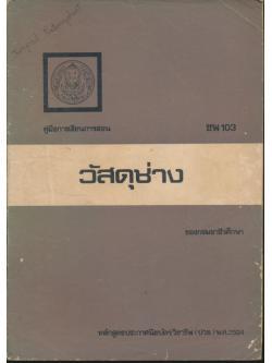 คู่มือการเรียนการสอน ชพ 103 วัสดุช่าง ของกรมอาชีวศึกษา