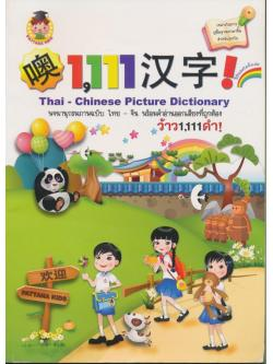 WOW 1,111 Words! Thai - Chinese Picture Dictionary