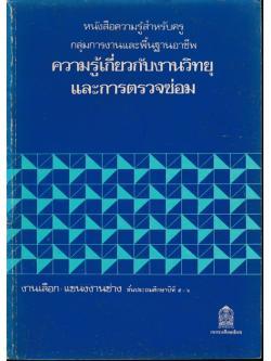 หนังสือความรู้สำหรับครู กลุ่มการงานและพื้นฐานอาชีพ ระดับประถมศึกษา ๕-๖ ความรู้เกี่ยวกับงานวิทยุและการตรวจซ่อม