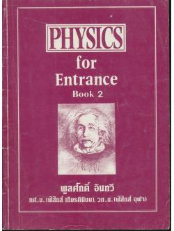 PHYSICS for Entrance Book 2