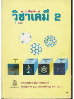 หนังสือเรียนวิชาเคมี 2 ว 036 ระดับมัธยมศึกษาตอนปลาย