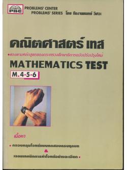 คณิตศาสตร์ เทส MATHEMATICS TEST M.4-5-6