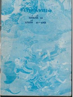ภาษาไทย ๑ เล่มที่ ๑ บทที่ ๑ - ๑๐