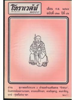 โหราเวสม์ ฉบับที่ ๐๒๑ ปีที่ ๐๒ พ.ศ ๒๕๔๔