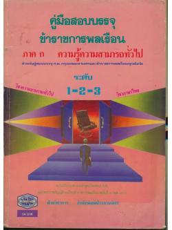 คู่มือสอบบรรจุข้าราชการพลเรือน ภาค ก ความรู้ความสามารถทั่วไป ระดับ 1-2-3