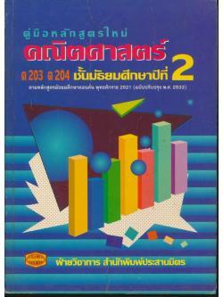 คู่มือ คณิตศาสตร์ ม.2 ค 203 ค 204