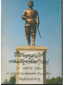 พิธีเปิดอนุสาวรีย์ พระเจริญราชเดช (กวด) ๑๔ เมษายน ๒๕๒๗ ณ สวนสาธารณหนองข่า อ.เมือง จ.มหาสารคาม
