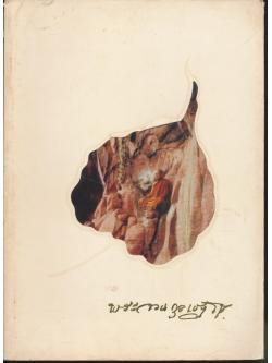 พระอาจารย์จวน กุลเชฏโฐ ชีวประวัติ ปฏิปทา และ ธรรมเทศนา อนุสรณ์ในวโรกาสเสด็จพระราชทานเพลิง