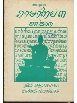 แบบทดสอบ ภาษาไทย ๓ พท.๒๐๓