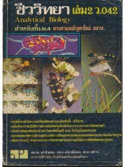 ชีววิทยา ม.4 เล่ม 2 ว.042