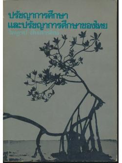 ปรัชญาการศึกษาและปรัชญาการศึกษาของไทย
