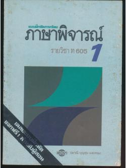 เฉลย แบบฝึกหัดภาษาไทย ภาษาพิจารณ์ 1 รายวิชา ท 605