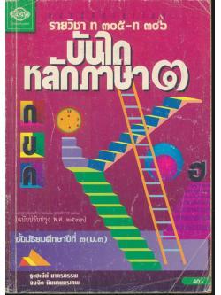 หนังสือเรียนภาษาไทย รายวิชา ท ๓๐๕ - ท ๓๐๖ บันไดหลักภาษา ๓
