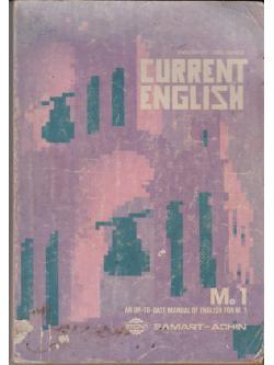 CURRENT ENGLISH แบบเรียนภาษาอังกฤษหลัก ชุด 6 เล่ม เป็นแบบเรียนทุกเล่ม ไม่มีเฉลย
