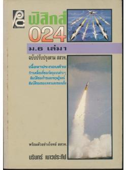 ฟิสิกส์ ม.6 เล่ม 1 ว024