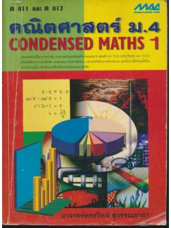 คณิตศาสตร์ ม.4 CONDENSED MATHS 1 ค 011 ค 012