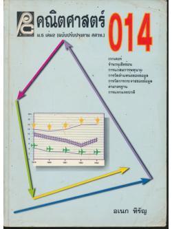 คณิตศาสตร์ ม.5 เล่ม 2 ค 014