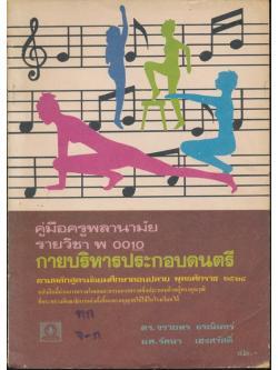 คู่มือครูพลานามัย รายวิชา พ 0010 กายบริหารประกอบดนตรี