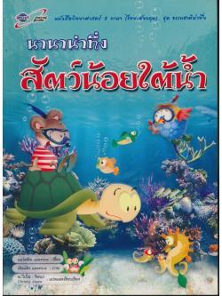 นานาน่าทึ่ง สัตว์น้อยใต้น้ำ หนังสือวิทยาศาสตร์ 2 ภาษา (ไทย-อังกฤษ)