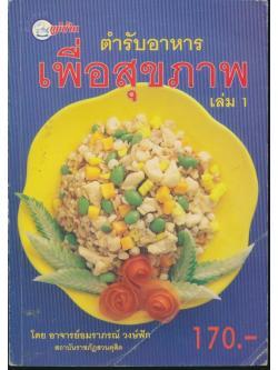 ตำรับอาหารเพื่อสุขภาพ เล่ม 1