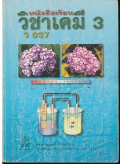หนังสือเรียนวิชา เคมี 3 ว 037