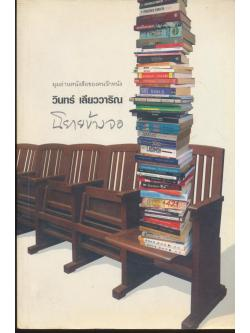 นิยายข้างจอ มุมอ่านหนังสือของคนรักหนัง วินทร์ เลียววาริณ