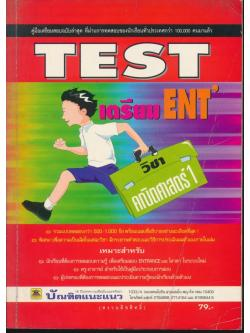 TEST เตรียม ENT วิชาคณิตศาสตร์ 1