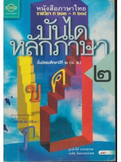 หนังสือเรียนภาษาไทย รายวิชา ท ๒๐๓ - ท ๒๐๔ บันไดหลักภาษา ๒