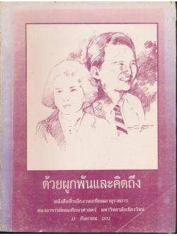 สองศตวรรษของการศึกษาไทย รวมบทความทางวิชาการ ด้วยผูกพันและคิดถึง หนังสือที่ระลึกงานเกษียณอายุราชการ 2 อาจารย์คณะศึกษาศาสตร์ มหาวิทยาลัยเชียงใหม่
