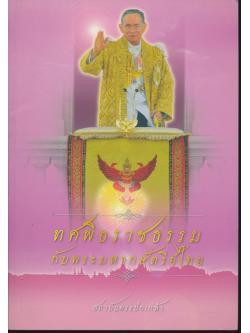 ทศพิธราชธรรมกับพระมหากษัตริย์ไทย