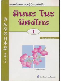 แบบเรียนภาษาญี่ปุ่นระดับต้น มินนะ โนะ นิฮงโกะ 1