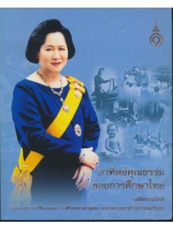 อาทิตย์คุณธรรมของการศึกษาไทย เฉลิมพระเกียรติสมเด็จพระเจ้าพี่นางเธอ เจ้าฟ้ากัลยาณิวัฒนา กรมหลวงนราธิวาสราชนครินทร์