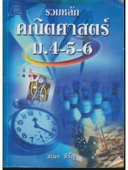 รวมหลักคณิตศาสตร์ ม.4-5-6