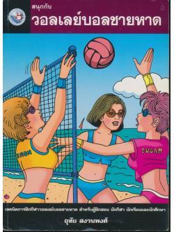สนุกกับวอลเลย์บอลชายหาด