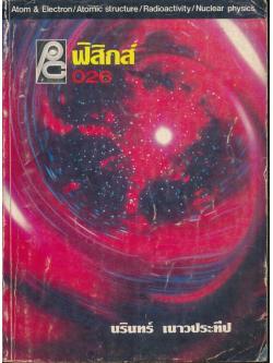 ฟิสิกส์ ม.6 ว.026
