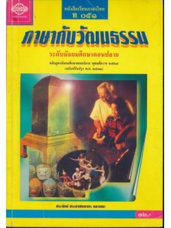 หนังสือเรียนภาษาไทย ท ๐๕๑ ภาษากับวัฒนธรรม ชั้นมัธยมศึกษาตอนปลาย