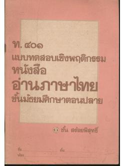 ท.๔๐๑ แบบทดสอบเชิงพฤติกรรม หนังสืออ่านภาษาไทย ชั้นมัธยมศึกษาตอนปลาย