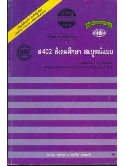 คู่มือครูเฉลย ส 402 สัมคมศึกษาสมบูรณ์แบบ ชั้นมัธยมศึกษาปีที่ 4 ฉบับที่ 2